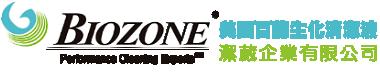 Biozone百龍酵素清潔系列